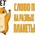 Слово Привет на разных языках мира