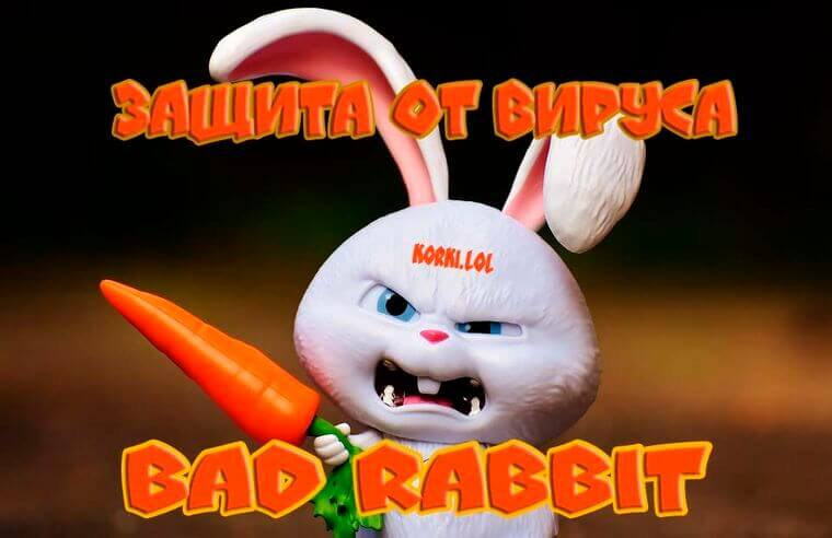 защита от вируса bad rabbit