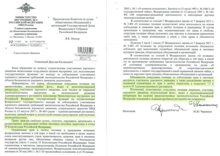 документ разрешающий снимать сотрудников дпс при исполнении