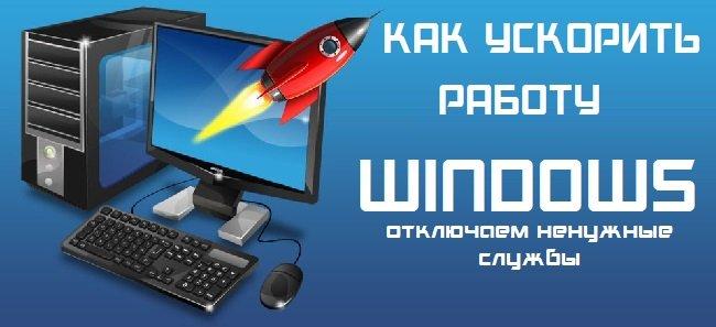 Отключение ненужных служб Windows