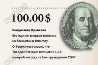 какой президент изображен на 100 долларах