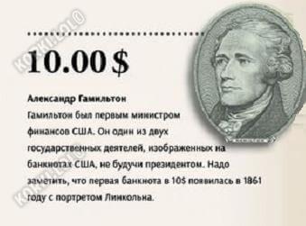 какой президент нарисован на 10 долларах сша америки