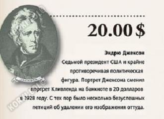 президент на купюре 20 долларов