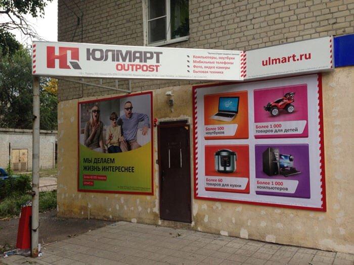 ulmart outpost закрывается юлмарт магазин