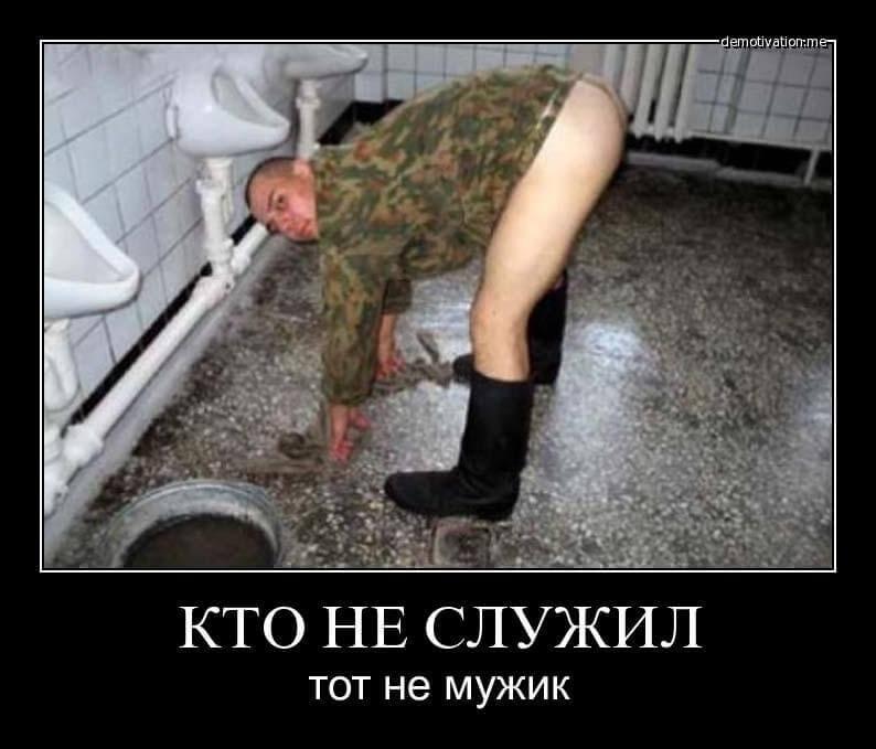 В армии не служил не мужик картинка