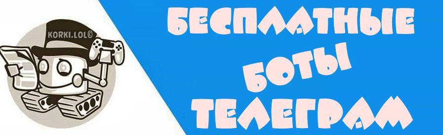 telegram бесплатные боты телеграм