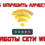 Как улучшить качество работы WiFi и поднять скорость сети