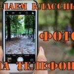 Как делать хорошие фотографии на телефон