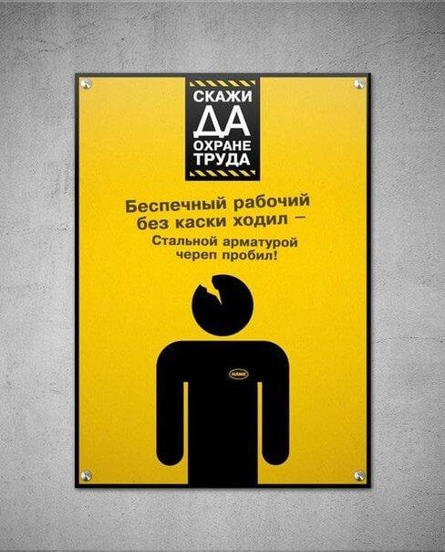 смешные картинки про технику безопасности