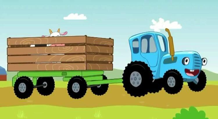 сказка про синий трактор с прицепом гоша