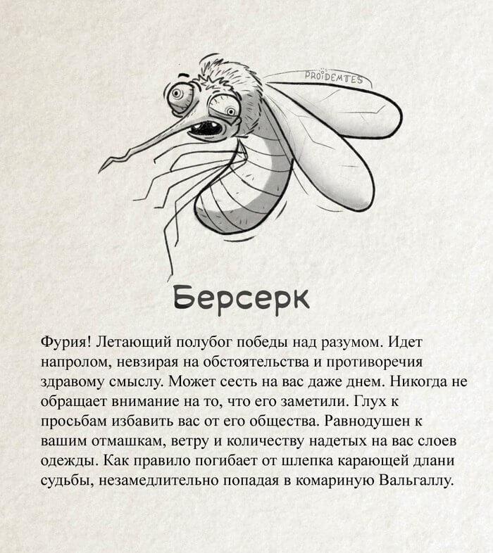 очень опасный комар