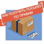 Можно ли получить письмо и посылку по правам на почте России
