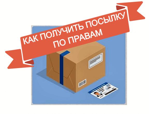 почта россии получить посылку по правам на почте