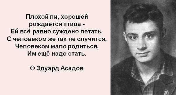асадов стихи о любви самые лучшие