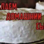 Домашний сыр из кефира и яиц своими руками