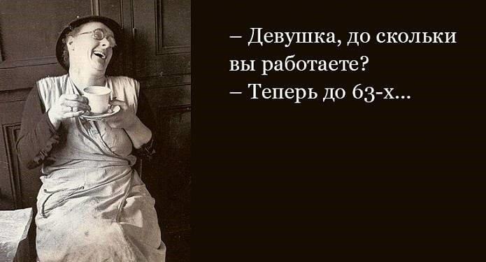 анекдоты о пенсионной реформе в россии