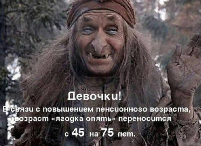 анекдоты свежие про пенсионный возраст