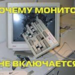 Не включается или не работает монитор — решение