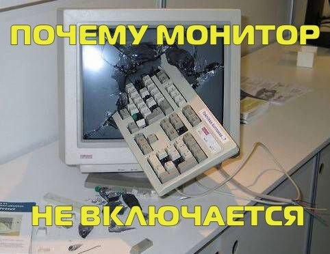 не включается монитор черный экран