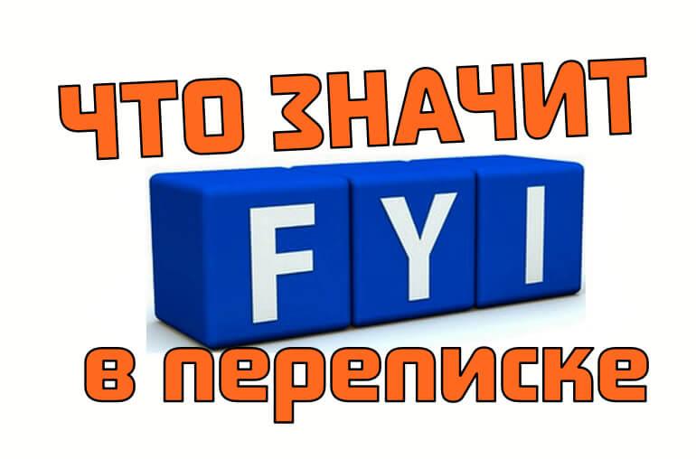 аббревиатура fyi в письме