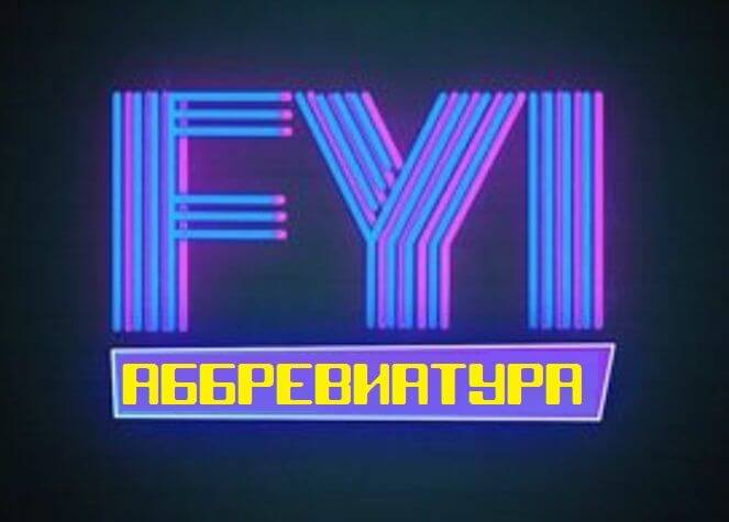 расшифровка fyi в письме переписке