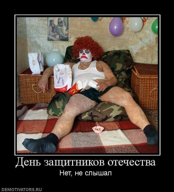 прикольный юмор про 23 февраля