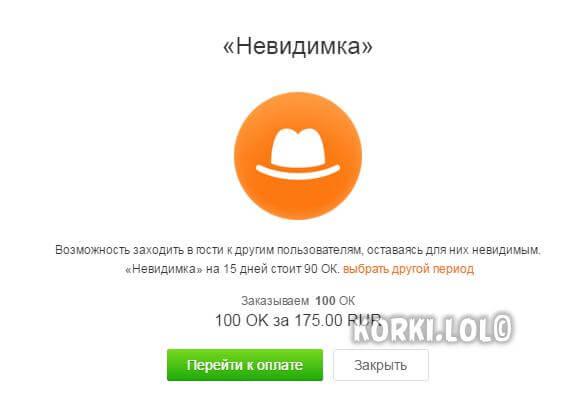 как вычислить невидимку ок.ру вк.ком