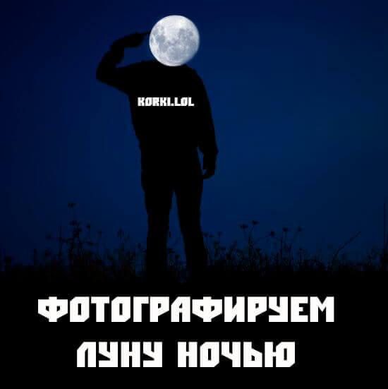 как сфотографировать луну на зеркалку