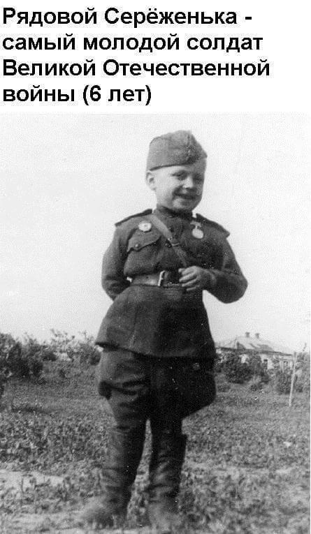 Самый молодой солдат ВОВ