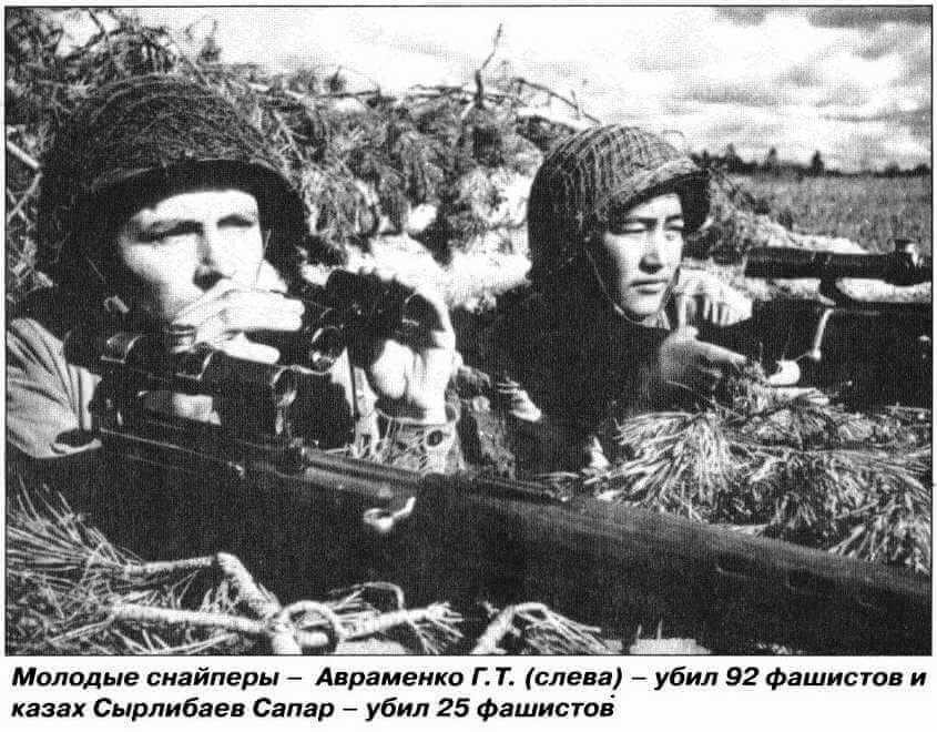 Советские снайперы авраменко и сырлибаев