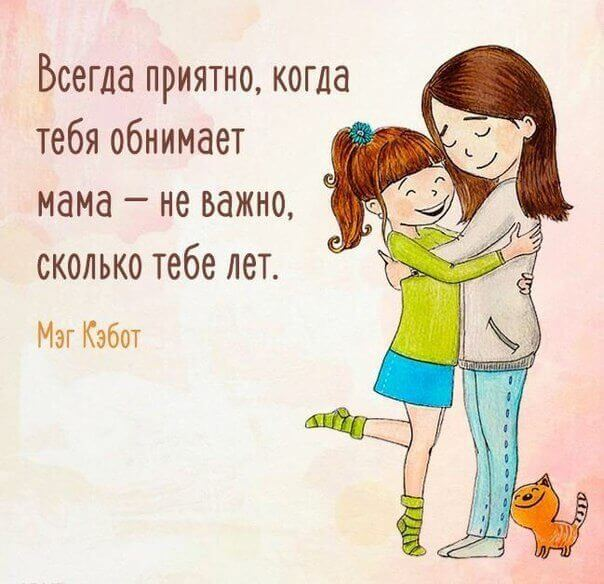 короткие стихи про маму от дочери и сына