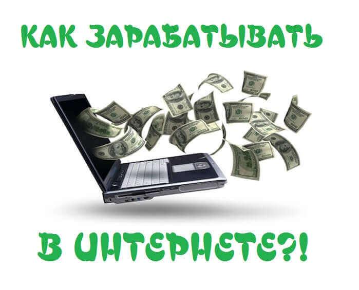 лучшие способы заработать в Интернете без вложений