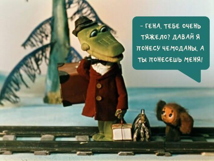 хорошие цитаты из советских мультфильмов гена и чебурашка