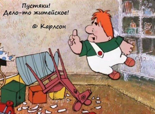 цитаты из мультфильма малыш и карлсон