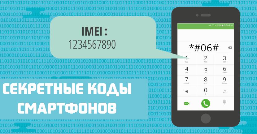 Секретные коды для смартфонов сервисное инженерное меню