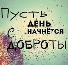 Изображение - Поздравления с хорошим днем good-day-04