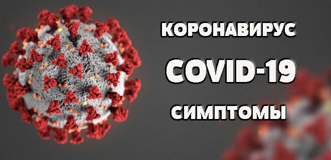 коронавирус covid 19 симптомы
